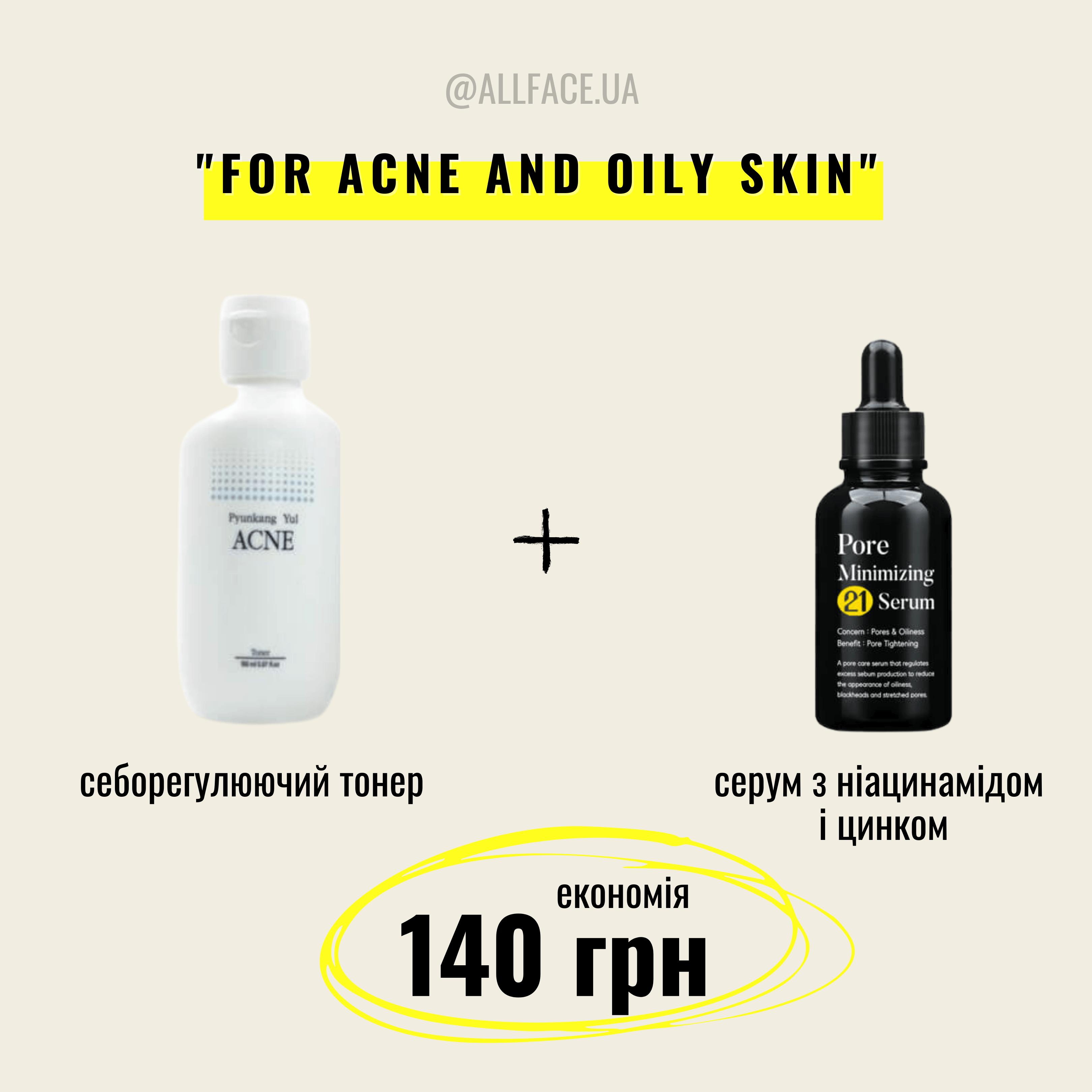 "Сет ""For Acne And Oily Skin"" тонер Pyunkang Yul і серум Tiam"
