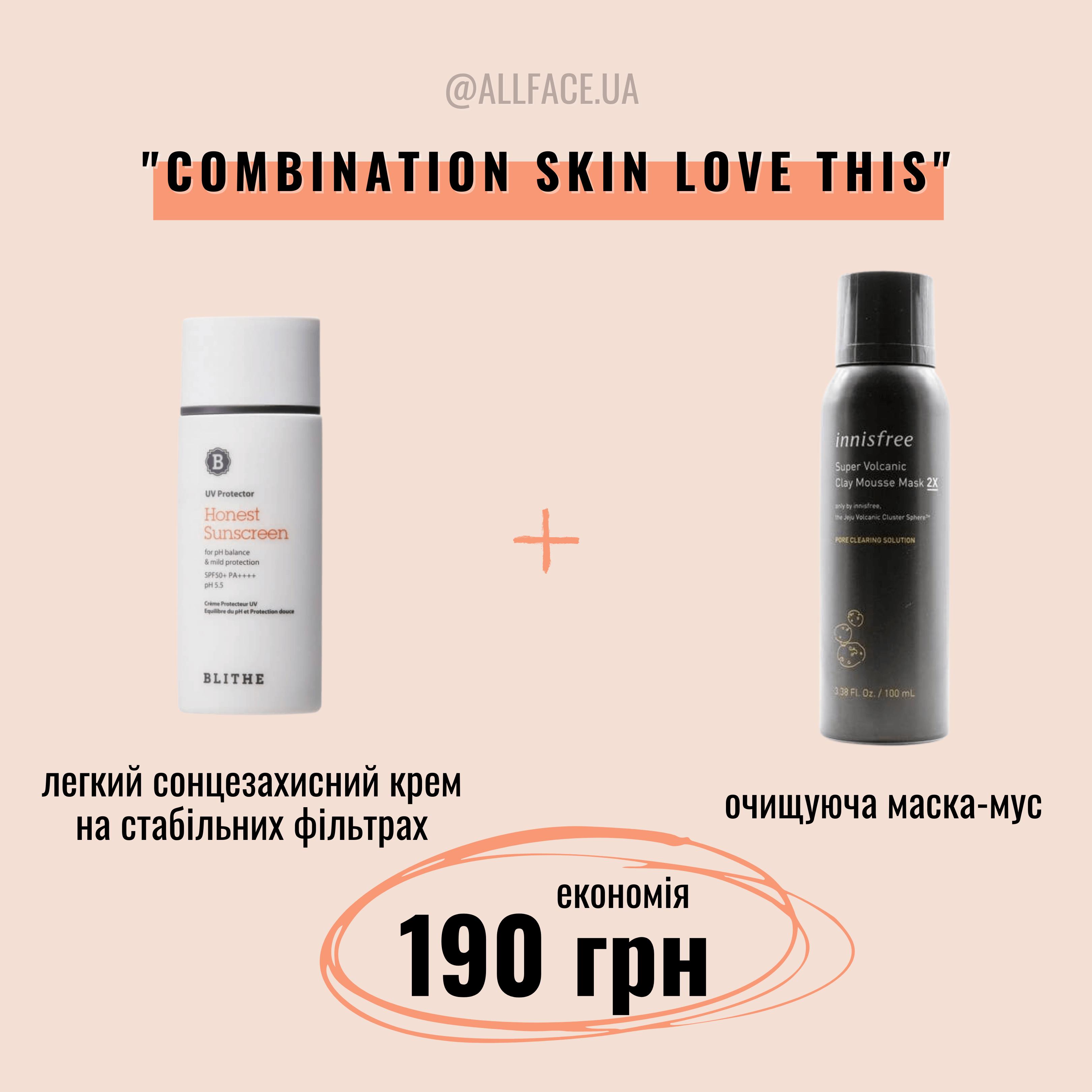 "Сет ""Combination Skin Love This"" сонцезахисний крем Blithe і маска-мус Innisfree"
