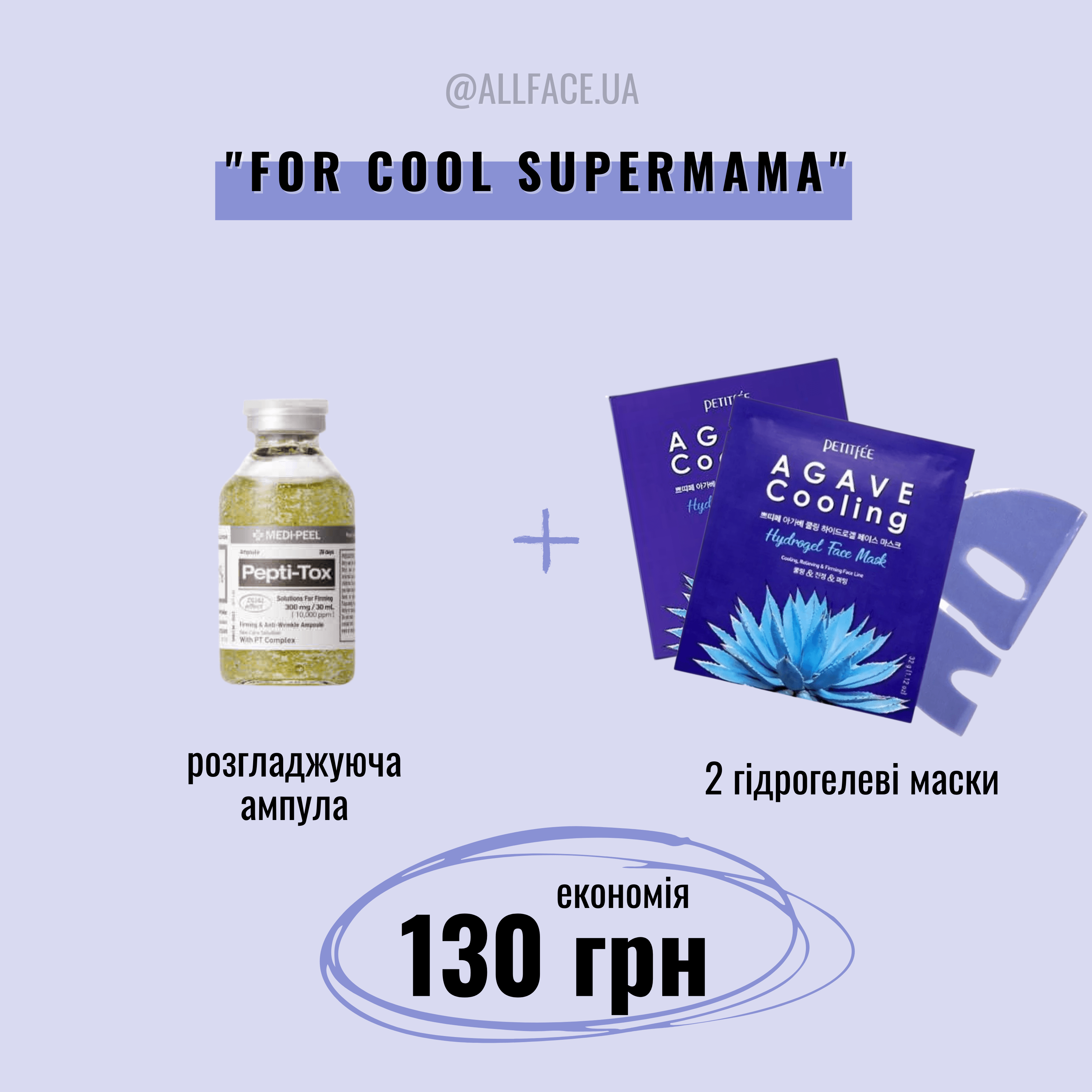 "Сет ""For Cool Supermama"" ампула Medi-Peel і гідрогелеві маски Petitfee"