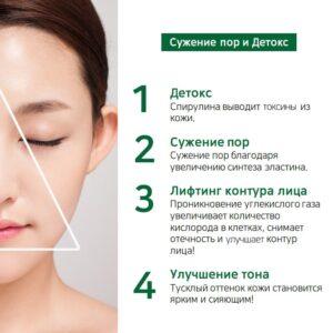 Nabor dlya karboksiterapii Trimay Green Tox Carboxy Mask