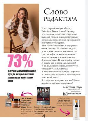 Журнал Beauty Detector купить в Киеве Украина | All Face