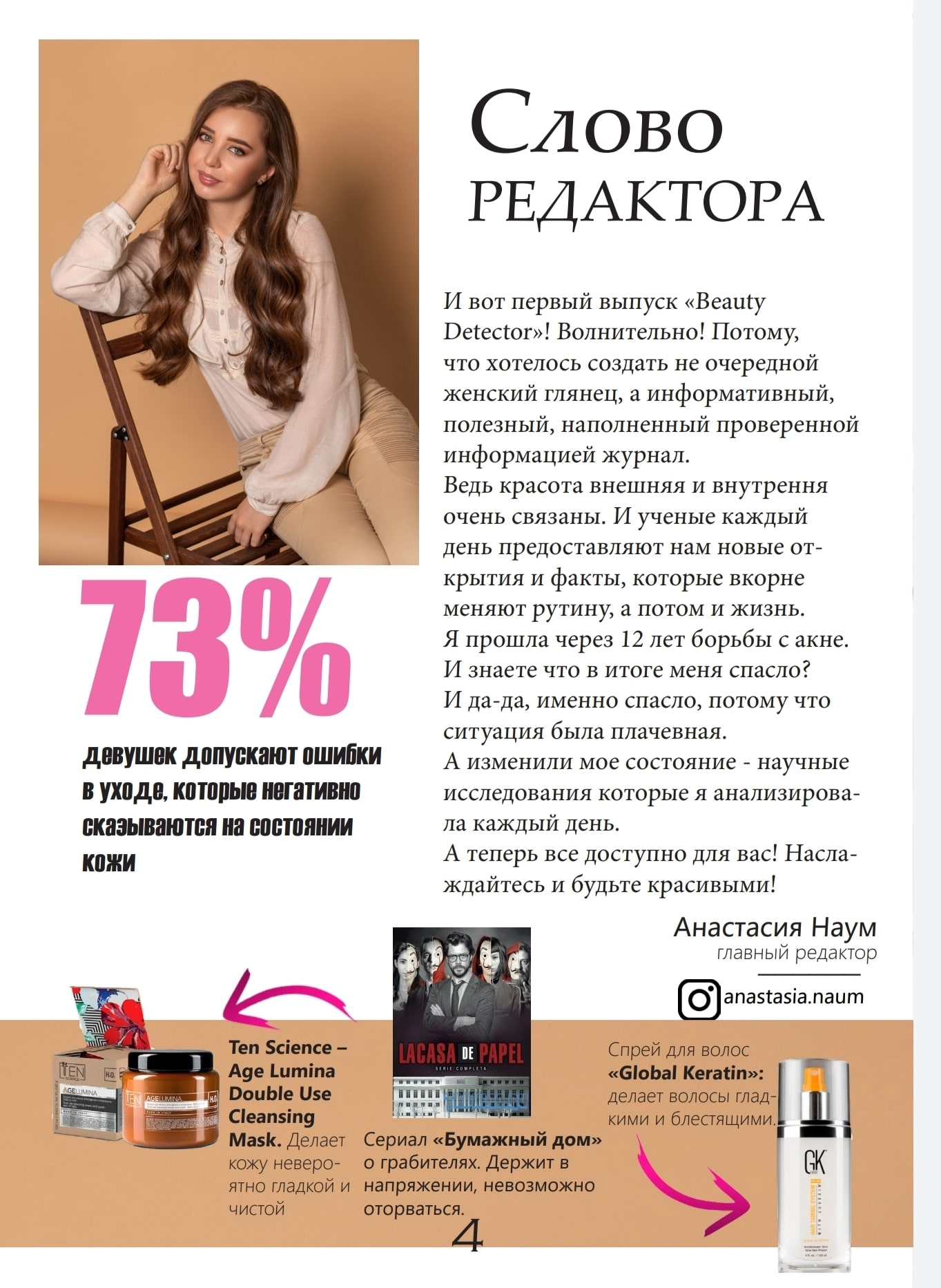 Журнал Beauty Detector