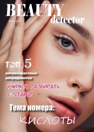 ZHurnal Beauty Detector 2